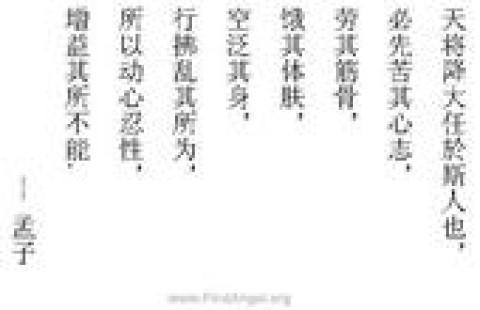 Wisdom from China